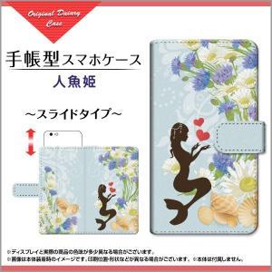 スマホケース Qua phone QZ KYV44 KYV42 LGV33 手帳型 スライド式 ケース/カバー 人魚姫 童話 ガーリー 花 貝殻 ハート 海 女の子 青|orisma
