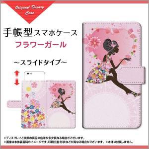 スマホケース Qua phone QZ KYV44 KYV42 LGV33 手帳型 スライド式 ケース/カバー フラワーガール ガーリー 花 ハート 女の子 ピンク|orisma