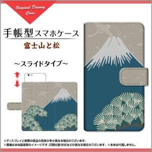 スマホケース Qua phone QZ KYV44 KYV42 LGV33 手帳型 スライド式 ケース/カバー 富士山と松 和柄 日本 和風 冬 山 木 鳥 ふじさん|orisma