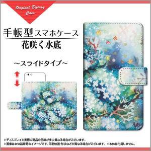 スマホケース Qua phone QZ KYV44 KYV42 LGV33 手帳型 スライド式 ケース/カバー F:chocalo デザイン 池田 優 魚 花 海 夏 orisma