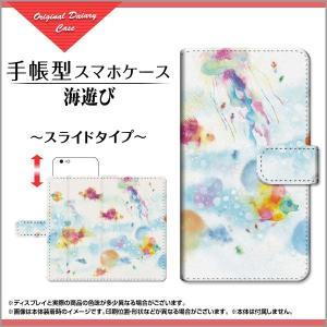 スマホケース Qua phone QZ KYV44 KYV42 LGV33 手帳型 スライド式 ケース F:chocalo デザイン 池田 優 海遊び  海 魚 イラスト 水色 クラゲ orisma