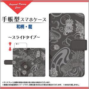 スマホケース Qua phone QZ KYV44 KYV42 LGV33 手帳型 スライド式 ケース/カバー 液晶保護フィルム付 和柄・龍 りゅう 和柄 ドラゴン orisma