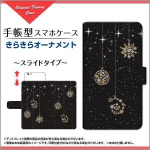 スマホケース Qua phone QZ KYV44 KYV42 LGV33 手帳型 スライド式 ケース 液晶保護フィルム付 きらきらオーナメント 冬 クリスマス ゴールド キラキラ ブラック|orisma