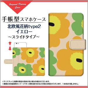 スマホケース Qua phone QZ KYV44 KYV42 LGV33 手帳型 スライド式 ケース 液晶保護フィルム付 北欧風花柄type2イエロー マリメッコ風 花柄 フラワー グリーン|orisma