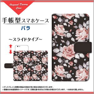スマホケース らくらくスマートフォン me F-03K 手帳型 スライド式 ケース/カバー バラ 薔薇 可愛い(かわいい) エレガント|orisma