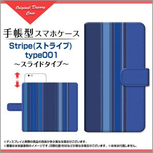 スマホケース らくらくスマートフォン me F-03K 手帳型 スライド式 ケース/カバー Stripe(ストライプ) type001 ストライプ 縦しま 青 水色|orisma