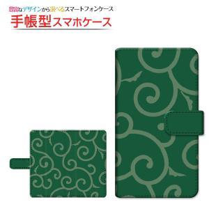 スマホケース らくらくスマートフォン me F-03K 手帳型 スライド式 ケース/カバー 和柄type001 和風 ふろしき どろぼう 緑 唐草|orisma