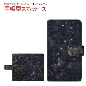スマホケース らくらくスマートフォン me F-03K 手帳型 スライド式 ケース/カバー 北斗七星ブラック 星座 宇宙柄 ギャラクシー柄 スペース柄 スター キラキラ|orisma