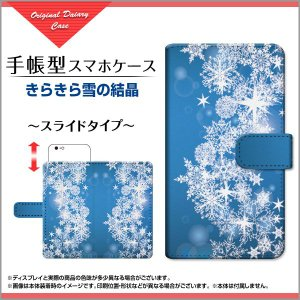 スマホケース らくらくスマートフォン me F-03K 手帳型 スライド式 ケース/カバー きらきら雪の結晶 冬 雪 雪の結晶 ブルー 青 キラキラ|orisma