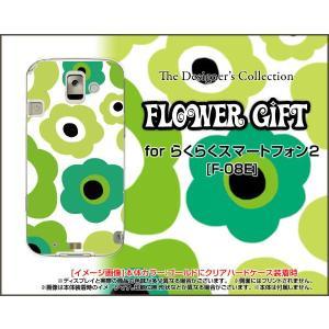らくらくスマートフォン シリーズ F-09E F-08E ハード ケース  フラワーギフト(グリーン×黄緑) カラフル ポップ 花 緑(グリーン) 黄緑|orisma