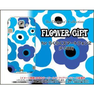 らくらくスマートフォン シリーズ F-09E F-08E ハード ケース  フラワーギフト(ブルー×水色) カラフル ポップ 花 青(ブルー) 水色|orisma