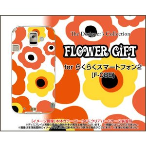 らくらくスマートフォン シリーズ F-09E F-08E ハード ケース  フラワーギフト(オレンジ×イエロー) カラフル ポップ 花 オレンジ 黄色(イエロー)|orisma