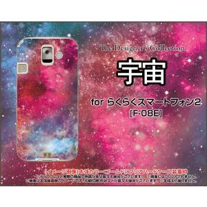 らくらくスマートフォン シリーズ F-09E F-08E ハード ケース 宇宙(ピンク×ブルー) カラフル グラデーション 銀河 星|orisma