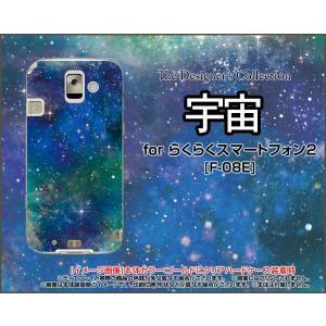 らくらくスマートフォン シリーズ F-09E F-08E ハード ケース 宇宙(ブルー×グリーン) カラフル グラデーション 銀河 星|orisma
