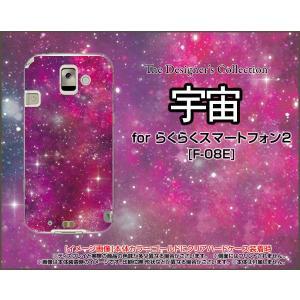 らくらくスマートフォン シリーズ F-09E F-08E ハード ケース 宇宙(ピンク×パープル) カラフル グラデーション 銀河 星|orisma