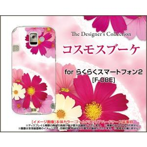 らくらくスマートフォン シリーズ F-09E F-08E ハード ケース コスモスブーケ 秋桜 ピンクの花 可愛い(かわいい)|orisma