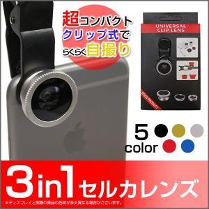 メール便(日本郵便:ゆうパケット)送料無料 ■取付簡単!レンズの付いたクリップをスマホのカメラ部分に...