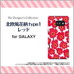 GALAXY Feel SC-04J ハードケース/TPUソフトケース 液晶保護フィルム付 北欧風花柄type1レッド マリメッコ風 花柄 フラワー レッド 赤 orisma