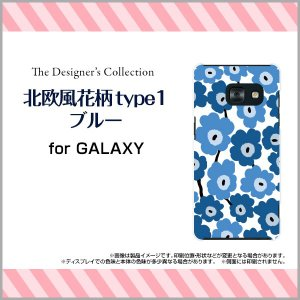スマホケース GALAXY Feel SC-04J ハードケース/TPUソフトケース 北欧風花柄type1ブルー マリメッコ風 花柄 フラワー ブルー 青 orisma