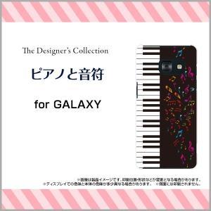 スマホケース GALAXY Feel SC-04J ハードケース/TPUソフトケース ピアノと音符 楽器 ピアノ 音符 楽譜 イラスト カラフル|orisma