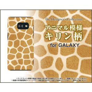 スマホケース GALAXY Feel SC-04J ハードケース/TPUソフトケース キリン柄 ジラフ柄 可愛い(かわいい) 綺麗(きれい)|orisma
