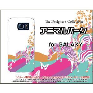 スマホケース GALAXY S6 SC-05G ハードケース/TPUソフトケース アニマルパーク(ゼブラ) しまうま シマウマ 動物 紫|orisma