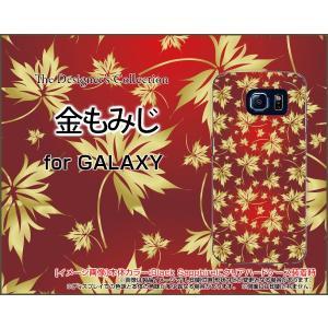 スマホケース GALAXY S6 SC-05G ハードケース/TPUソフトケース 金もみじ 紅葉 秋 ゴールド きん 和柄 わがら orisma