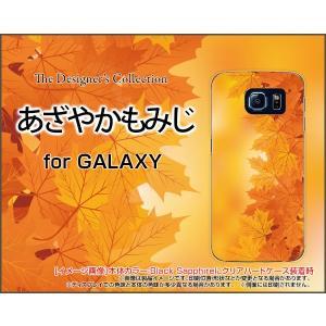 スマホケース GALAXY S6 SC-05G ハードケース/TPUソフトケース あざやかもみじ 紅葉 秋 鮮やか 和柄 わがら orisma