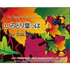 スマホケース GALAXY S6 SC-05G ハードケース/TPUソフトケース いろどり葉っぱ カラフル 彩 はっぱ 葉 アート orisma