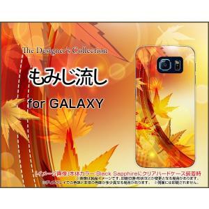 スマホケース GALAXY S6 SC-05G ハードケース/TPUソフトケース もみじ流し 紅葉 秋 きれい あざやか 和柄 わがら orisma