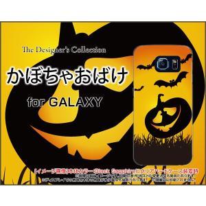 スマホケース GALAXY S6 SC-05G ハードケース/TPUソフトケース かぼちゃおばけ ハロウィン カボチャ 南瓜 オバケ ゴースト orisma