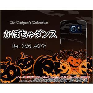 スマホケース GALAXY S6 SC-05G ハードケース/TPUソフトケース かぼちゃダンス カボチャ ハロウィン 南瓜 おばけ オバケ orisma