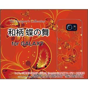 スマホケース GALAXY S6 SC-05G ハードケース/TPUソフトケース 和柄 蝶の舞 わがら 和風 わふう ちょう バタフライ orisma