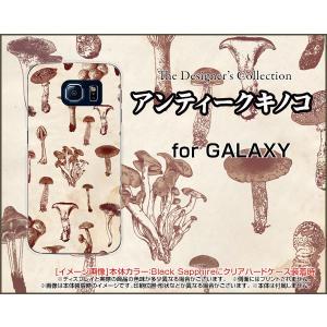 GALAXY S6 SC-05G ハードケース/TPUソフトケース 液晶保護フィルム付 アンティークキノコ きのこ エリンギ しめじ 茶色 orisma