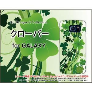 GALAXY S6 SC-05G ハードケース/TPUソフトケース 液晶保護フィルム付 クローバー 春 クローバー 四つ葉 みどり グリーン|orisma