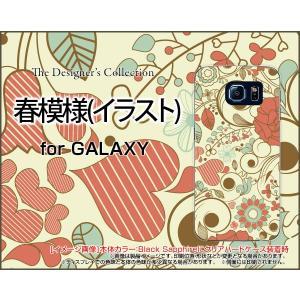 GALAXY S6 SC-05G ハードケース/TPUソフトケース 液晶保護フィルム付 春模様(イラスト) 春 はーと ハート イラスト かわいい|orisma