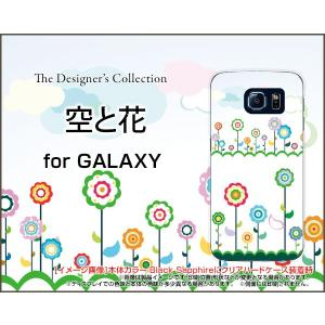 GALAXY S6 SC-05G ハードケース/TPUソフトケース 液晶保護フィルム付 空と花 春 そら はな かわいい イラスト カラフル|orisma