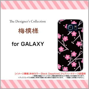 GALAXY S6 SC-05G ハードケース/TPUソフトケース 液晶保護フィルム付 梅模様 和柄 日本 和風 花柄 梅 着物 ブラック 黒|orisma
