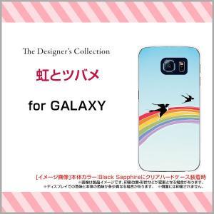 GALAXY S6 SC-05G ハードケース/TPUソフトケース 液晶保護フィルム付 虹とツバメ 春 虹 つばめ ツバメ 鳥 とり トリ イラスト カラフル かわいい orisma