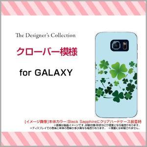 GALAXY S6 SC-05G ハードケース/TPUソフトケース 液晶保護フィルム付 クローバー模様 春 クローバー ブルー グリーン 青 緑 シンプル orisma