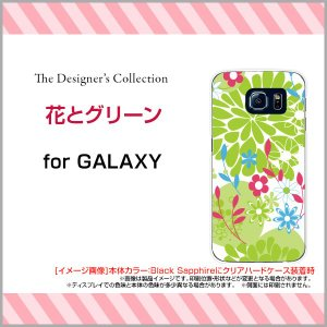 GALAXY S6 SC-05G ハードケース/TPUソフトケース 液晶保護フィルム付 花とグリーン 春 花柄 フラワー ボタニカル柄 グリーン 緑|orisma