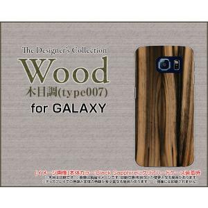 スマホケース GALAXY S6 SC-05G ハードケース/TPUソフトケース Wood(木目調)type007 wood調 ウッド調 うす茶色 シンプル カジュアル|orisma