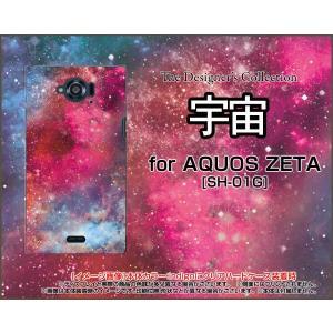 AQUOS ZETA SH-01G ハードケース/TPUソフトケース 液晶保護フィルム付 宇宙(ピンク×ブルー) カラフル グラデーション 銀河 星|orisma