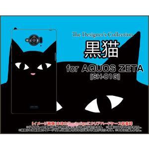 AQUOS ZETA SH-01G ハードケース/TPUソフトケース 液晶保護フィルム付 黒猫(ブルー) ねこ 猫 青 顔 ポップ|orisma