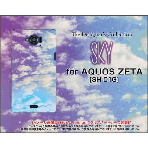 AQUOS ZETA SH-01G ハードケース/TPUソフトケース 液晶保護フィルム付 SKY(パープル×ブルー) 空 雲 そら くも 昼|orisma