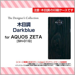 AQUOS ZETA SH-01G ハードケース/TPUソフトケース 液晶保護フィルム付 木目調Darkblue ウッド wood ブルー ネイビー 青 ナチュラル シンプル|orisma