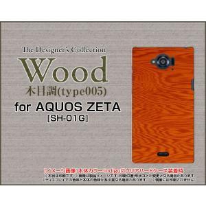 AQUOS ZETA SH-01G ハードケース/TPUソフトケース 液晶保護フィルム付 Wood(木目調)type005 wood調 ウッド調 オレンジ色 シンプル カジュアル|orisma
