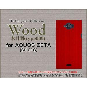 AQUOS ZETA SH-01G ハードケース/TPUソフトケース 液晶保護フィルム付 Wood(木目調)type009 wood調 ウッド調 赤 レッド シンプル カラフル|orisma