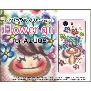 AQUOS Compact SH-02H ハードケース/TPUソフトケース 液晶保護フィルム付 Flower girl わだのめぐみ デザイン イラスト 墨 パステル ほっこり orisma