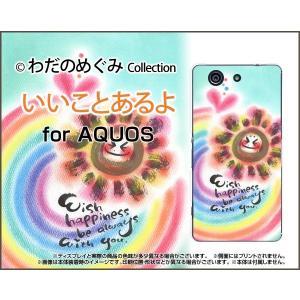 AQUOS Compact SH-02H ハードケース/TPUソフトケース 液晶保護フィルム付 いいことあるよ わだのめぐみ デザイン イラスト 墨 パステル ほっこり orisma